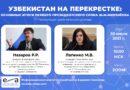 Узбекистан на перекрестке: основные итоги первого президентского срока Ш.М.Мирзиёева