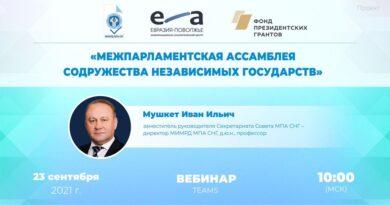 Приглашаем на вебинар «Межпарламентская Ассамблея Содружества Независимых Государств»
