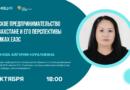 «Женское предпринимательство в Казахстане и его перспективы                           в рамках ЕАЭС»