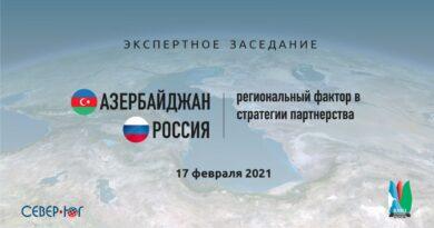 Азербайджан-Россия: региональный фактор в стратегии партнёрства
