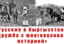 Конференция «Русские в Кыргызстане. Дружба с многовековой историей»