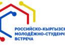 Российско-Кыргызская молодёжно-студенческая встреча, посвященная году науки и технологий РФ