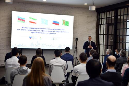 «Международное молодёжное сотрудничество как неотъемлемая часть эффективного взаимодействия прикаспийских государств».